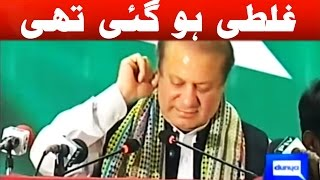 Nawaz Sharif takes dig at PPP in Hyderabad Jalsa