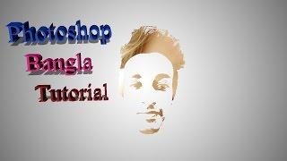 Photoshop Bangla Tutorial #1 Head Manipulation!