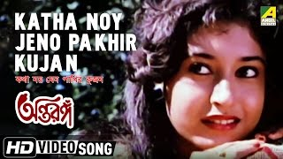 Katha Noy Jeno Pakhir Kujan | Antaranga | Bengali Movie Song | Bappi Lahiri, Asha Bhosle