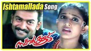 Malayalam Movie | Swapnakkoodu Malayalam Movie | Ishtamallada Song | Malayalam Movie Song