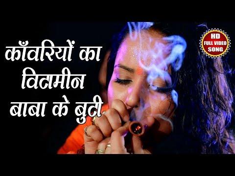 Xxx Mp4 काँवरियो का विटामिन बाबा के बुटी Nisha Pandey Dream Girl Bam Bam Bam Bhojpuri Hit Kanwar 2018 3gp Sex