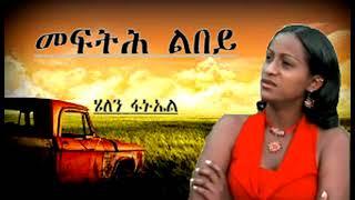 helen fanuel New Eritrean Music 2018   Mefth Lbey
