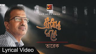 Adhar Ghore By Tarek | Bangla New Song 2017 | Official lyrical Video