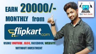 How to earn money from Flipkart in hindi