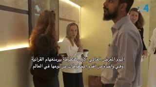 """بريطانيا تعرض """"المخطوطة القرآنية الكنز"""" لأول مرة في الإمارات"""
