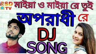 অপরাধী -Oporadi dj mix_arman alif _hard bass -new dj song  2018