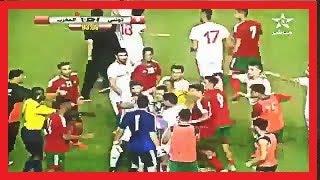 مهزلة مباراة المغرب وتونس شجار ضرب الحكم تضييع الوقت طرد شاهد