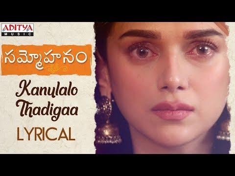 Xxx Mp4 Kanulalo Thadigaa Lyrical Sammohanam Songs Sudheer Babu Aditi Rao Hydari Mohanakrishna 3gp Sex