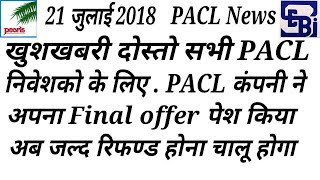 PACL Big Good News दोस्तो PACL कम्पनी ने अपना Final Offer पेश कर दिया है अब जल्द भुगतान शुरू होगा PA