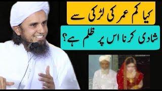 Kya Kam Umar Ki Ladki Se Shadi Uspr Zulm Hai? Mufti Tariq Masood   Islamic Group
