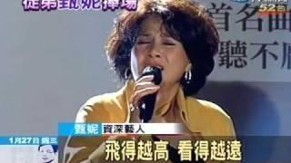 劉家昌封麥演唱會 甄妮獻聲當嘉賓