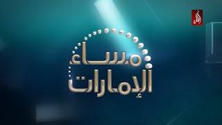 نشرة اخبار مساء الامارات 18-07-2017 - قناة الظفرة