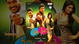 Nuvva Nena (2012) Telugu Movie || New Upload Movie || Telugu Full Movies