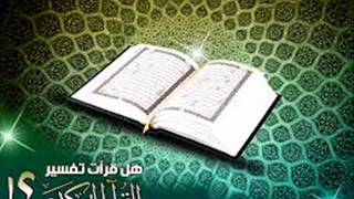 سورة التحريم مكررة للشيخ ماهر المعيقلي للحفظ