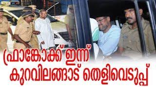 തിങ്കളാഴ്ച രണ്ടരക്ക് കോടതിയില് ഹാജരാക്കും || Franco Surrender to court
