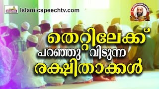 ഇങ്ങനെയാണോ നിങ്ങൾ മക്കളെ വളർത്തുന്നത്..? E P Abubacker Al Qasimi New | Islamic Speech In Malayalam
