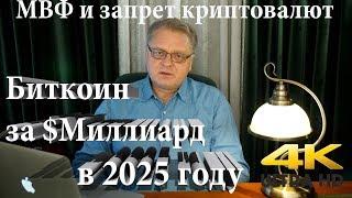 Биткоин за $ Миллиард в 2025 году, МВФ и запрет криптовалют.