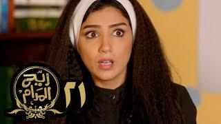 Rayah Al Madam - مسلسل ريَّح المدام - الحلقة 21 الخدامة