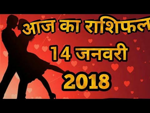Aaj Ka Rashifal 14 January 2018 dainik rashifal in hindi today daily horoscope आज का राशिफल