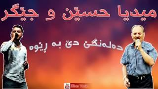 Media Hussain w Jegr Media - Dalange De Barewa
