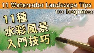11種水彩風景畫入門技巧 [ENG Sub] 11 water colour landscape tips for beginner