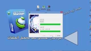 افضل تفعيل Internet Download Manager 6.26.Build 14 دائما متجدد بأذن الله