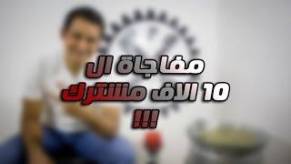 مفاجأة ال 10 الاف مشترك + تغيرات جديده للقناه !!!