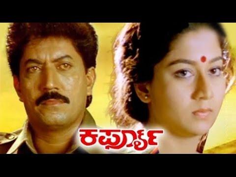 Full Kannada Movie 1994   Curfew   Devaraj, Sudharani, B C Patel.