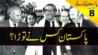 History of Pakistan #08 | Who is responsible for Dhaka Fall? | In Urdu