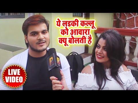 Xxx Mp4 आखिर कौन है वो लड़की जो अरविन्द अकेला कल्लू को हमेशा आवारा आवारा बोलती है और क्यों 3gp Sex