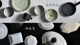 清岡幸道 × 林拓児 二人展  - Kodo Kiyooka × Takuji Hayashi -