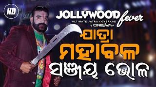 Jatra Mahabala Sanjay Bhola, Baghajatin Lokanatya, Khandagiri Jatra - CineCritics