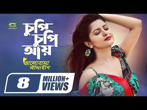 Bangla Movie Songs | Chupi Chupi Aay | ft Porimoni || by Roma | HD1080p | Bhalobasha Simahin