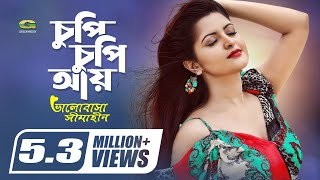 Bangla Movie Songs | Chupi Chupi Aay | ft Porimoni || by Roma | HD1080p | Bhalobasha Simahin