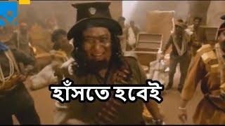 চিচিং ফাক।Bangla New Funny Tvc Ads | bangla funny advertisement | হাঁসতে হবেই
