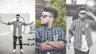 """احمد فيجو """" اوضه ضلمة """" 2016"""
