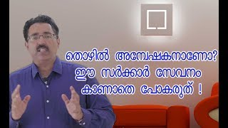 JOB SEEKERS MUST SEE - EMPLOYABILITY CENTRE , KERALA GOVT. IS FOR YOU | PROF. BRIJESH