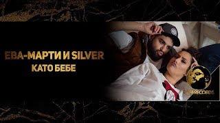 EVA-MARTY & SILVER - KATO BEBE (OFFICIAL 4K VIDEO, 2018) / Ева-Марти и Силвър - Като Бебе