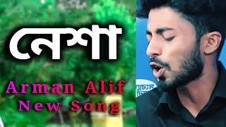 আরমান আরিফের কন্ঠে তার নতুন গান নেশা ||  Arman arif new song neshs