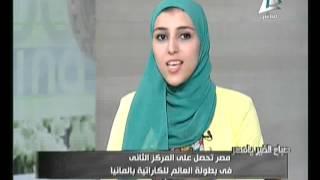 لقاء مع الحاصلين علي المراكز الاولى في بطوله العالم للكاراتية  12-11-2014