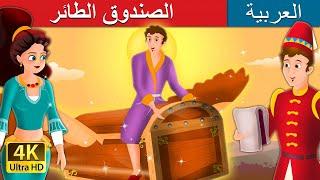 الصندوق الطائر | قصص اطفال | قصص عربية | قصص اطفال قبل النوم | حكايات عربية