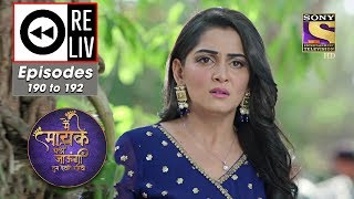 Weekly ReLIV - Main Maayke Chali Jaaungi - 10th June To 14th June 2019 - Episodes 190 To 192