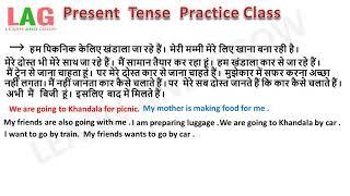 Present  Tense | Practice Class -1 (Hindi)