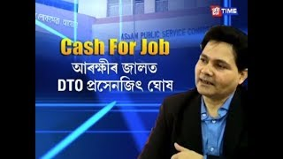 DTO Prasenjit Ghosh arrested by Assam Police in relation to APSC cash for job scam