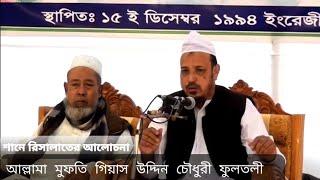 Bangla Waz Bhadeshwar Shahjalal Islami Jubo Somity by Mufti Giasuddin Chowdhury Fultoli 31/12/2016