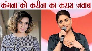 Kareena Kapoor Khan SLAMS Kangana Ranaut ; Here's Why | FilmiBeat