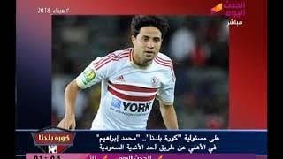 تركي آل شيخ وإدارة النادي الأهلي يلقنوا مرتضى منصور درساً قاسياً بعد صفقة السعيد وألفاظه الخارجة