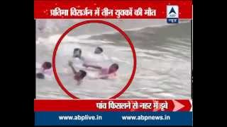 Video captures drowning of 3 men while immersing Ganesh idols in Bhiwani