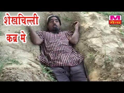 Xxx Mp4 शेख चिल्ली कब्र में Shekh Chilli Kabr Me Shekh Chilli Funny Comedy Maina Comedy 3gp Sex