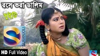 Roshe Bhora Dalim - Sweety   - Full Video Song